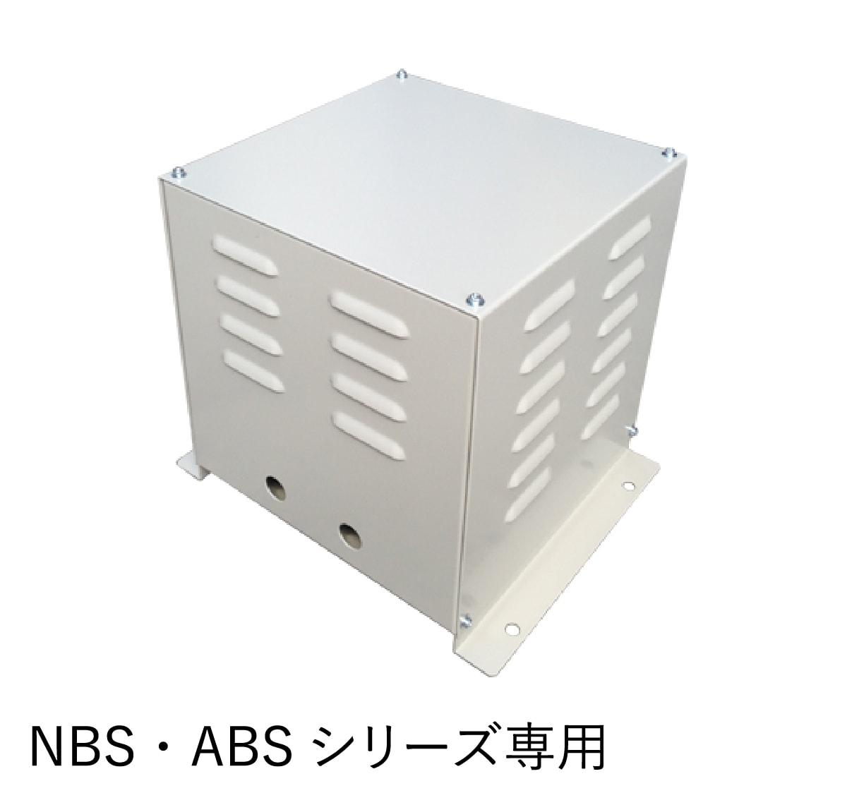 NBS・ABSシリーズ専用