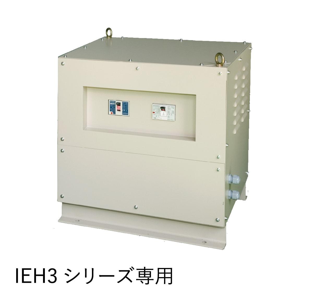 IEH3シリーズ専用